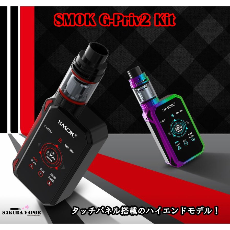 SMOK G-priv2 Starter KIT タッチパネル搭載 スターターキット スモック|sakuravapor