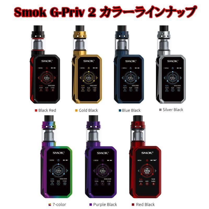 SMOK G-priv2 Starter KIT タッチパネル搭載 スターターキット スモック|sakuravapor|02