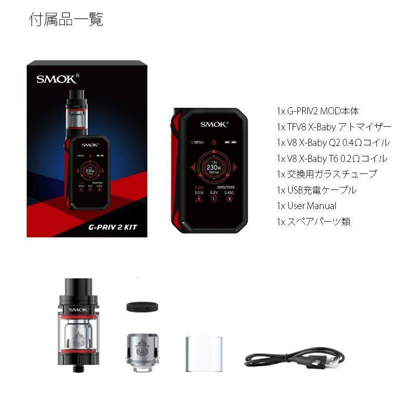 SMOK G-priv2 Starter KIT タッチパネル搭載 スターターキット スモック|sakuravapor|05