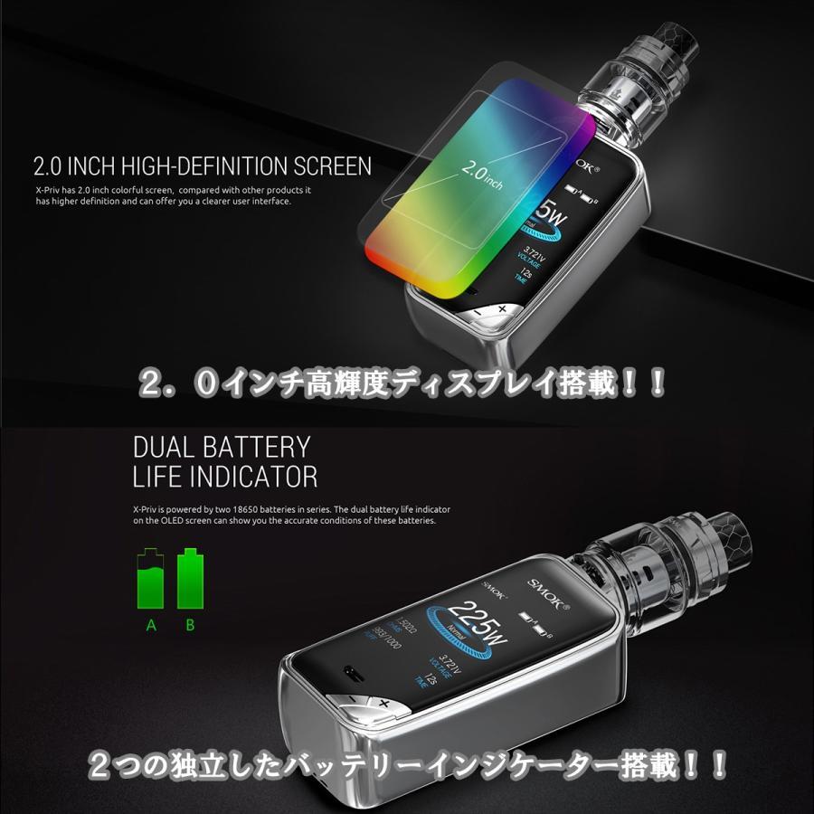 SMOK X-Priv KIT スモック 大画面液晶搭載ハイパワーMOD sakuravapor 03