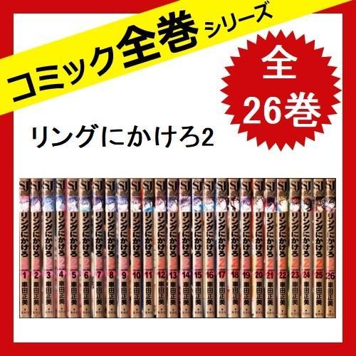 リングにかけろ2 [コミック] 全26巻 中古 車田正美|sakusaku3939