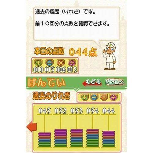 中村亨 監修 インド式計算ドリルDS|sakusaku3939|03
