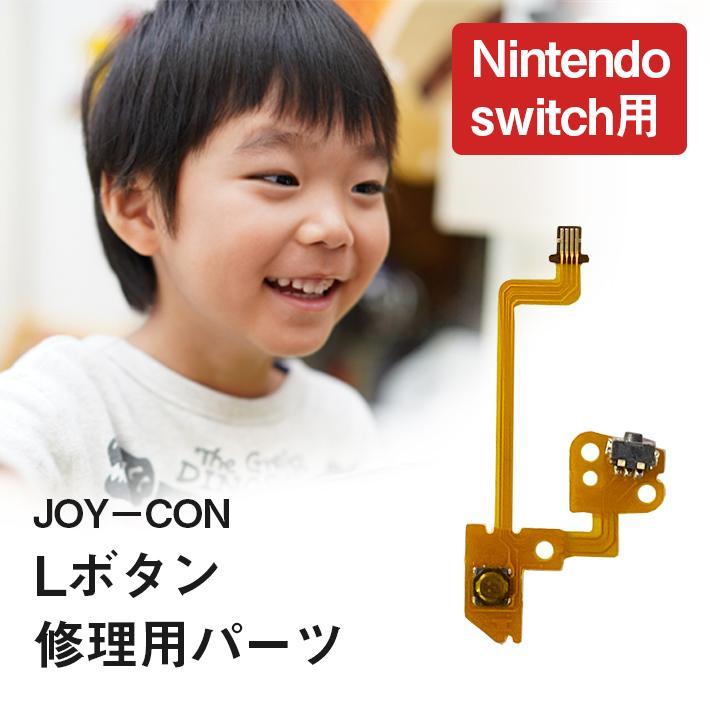 ジョイコン l ボタン 修理