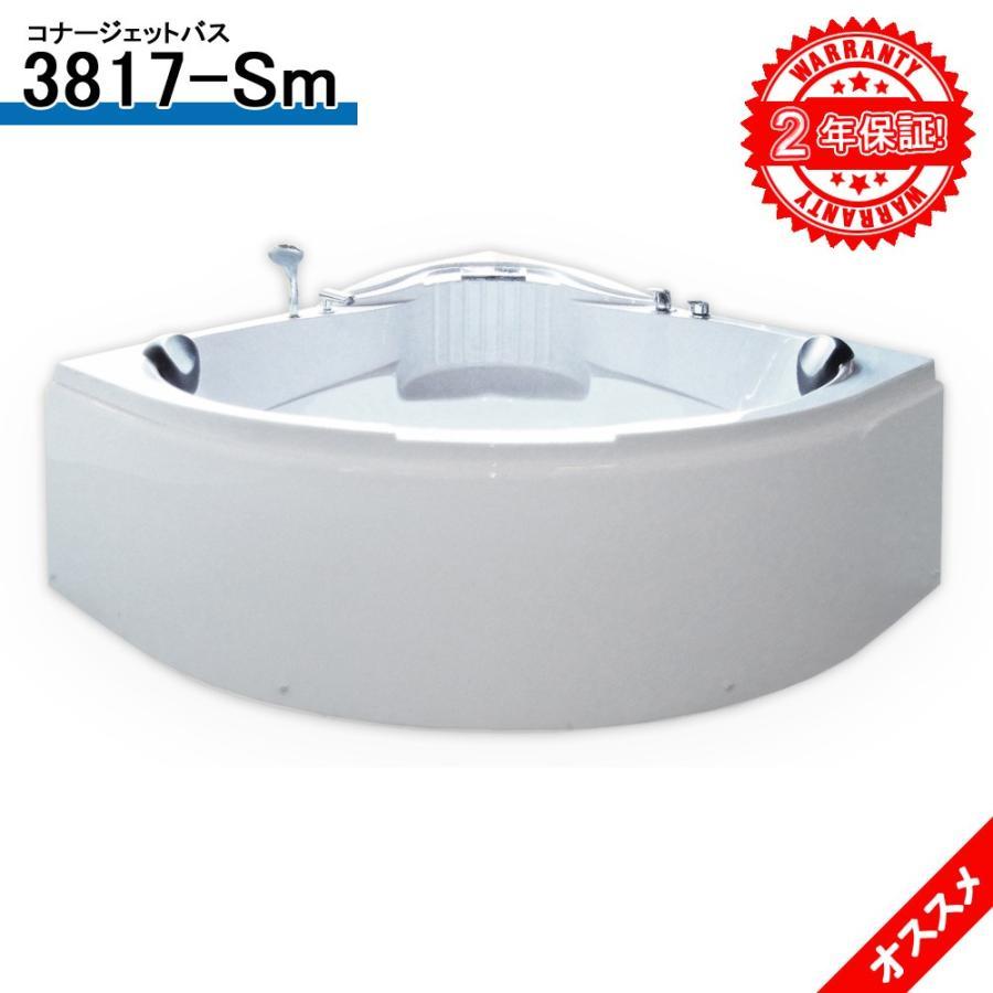 2年保証! 浴槽 3817-Sm 150x150x66h 低価格  ショールーム多く開設中 建築会社で販売しております お風呂