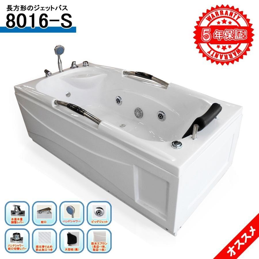 5年保証 ジェット浴槽 8016-S 160x80x63h 電気代節約家庭バス エステやスパに最適 組立設置工事簡単 リフォームにお勧め 水温水量調整レバー付き
