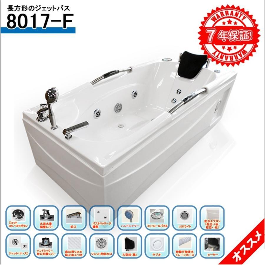 7年保証 ジェット浴槽 8017-F 170x80x63h 電気代節約家庭バス 7年保証 エステやスパに最適 組立設置工事簡単 リフォームにお勧め バブルマッサージ機能
