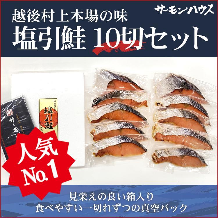 大特価 新潟村上名産 塩引き鮭 10切セット(1切れ真空パック) :32-10 ...