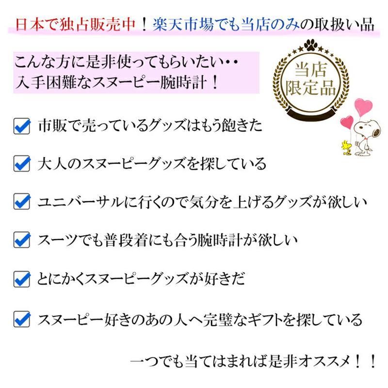 スヌーピー 腕時計 グッズ メンズ レディース ブランド スワロフスキー ウッドストック 革 レザー ピーナッツ 犬 鳥 ユニセックス salon-de-kobe 05