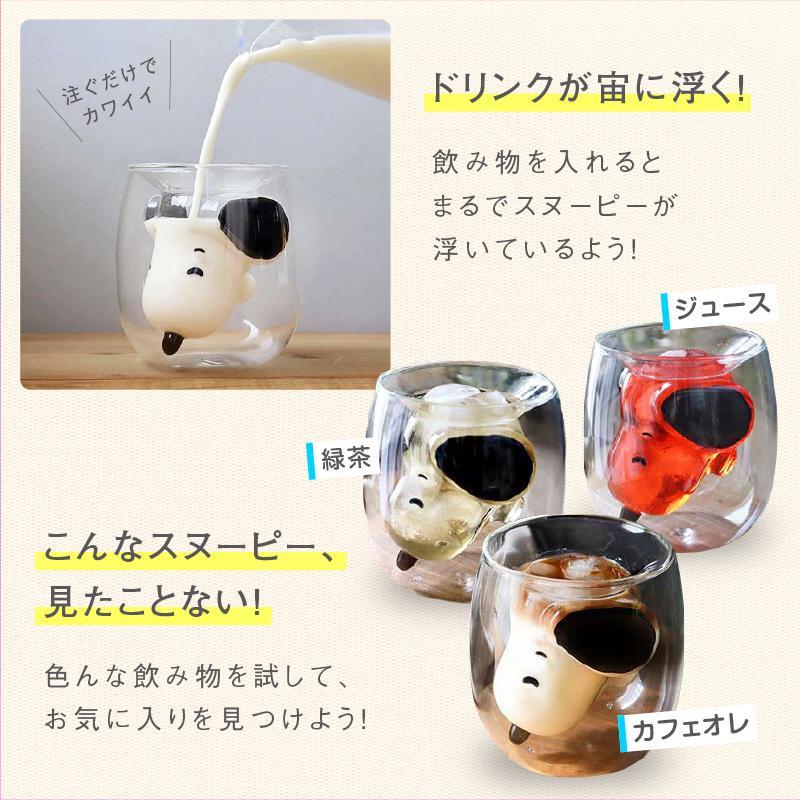 【決算SALE】【半額以下!50%OFF】スヌーピー ダブルウォールグラス グラス グッズ 200ml 二重構造 耐熱ガラス カップ耐熱 ダブルウォール マグ コップ 保温|salon-de-kobe|04