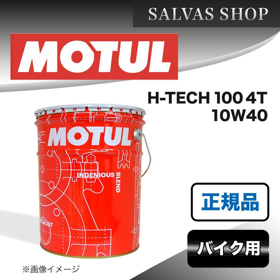 バイク エンジンオイル H-TECH 100 4T 10W40 MOTUL|salvas