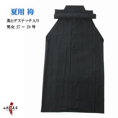 夏用袴 奥ヒダステッチ入り 27〜28号 弓道 弓具 弓道着 H-054