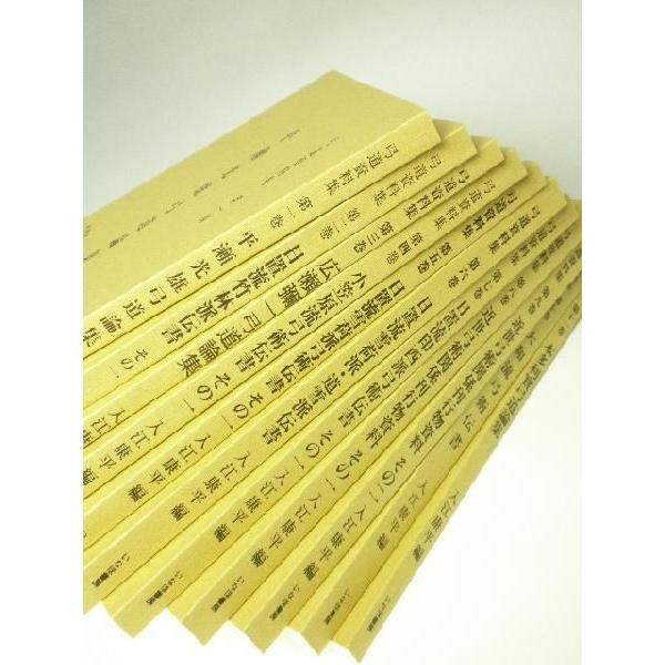 弓道資料集 1巻·11巻セット K-030