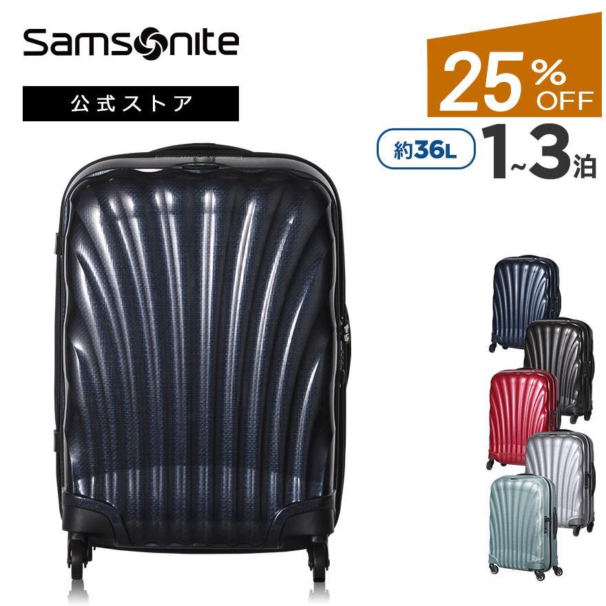 新登場 サムソナイト公認店 samsonite スーツケース samsonite Cosmolite コスモライト スピナー55 機内持ち込み 送料無料 2〜3泊 TSA 4輪