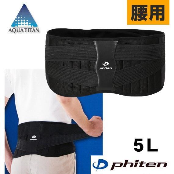 大きいサイズ 腰用サポーター Phiten(ファイテン) メンズ5L 腰 サポート 安定 スポーツ ビジネス アクアチタン含