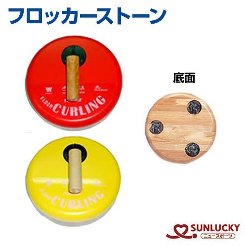 (お得な特別割引価格) SUNLUCKY(サンラッキー) フロッカーストーン(1個) (フロッカー) フロッカーストーン イベント クラブ, 富士コンタクト e6d5cfe0