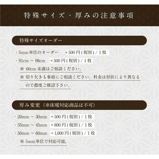 【日本製】高級和紙置き畳 清流 60〜90cmまでオーダー可能|samurai-carpet|10