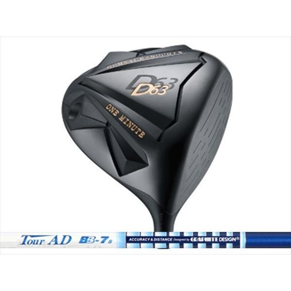 特価ブランド GRAND PRIX (グランプリ) ONE MINUTE D63 ドライバー Tour AD BBシャフト, とことこマーチ c48b7f06