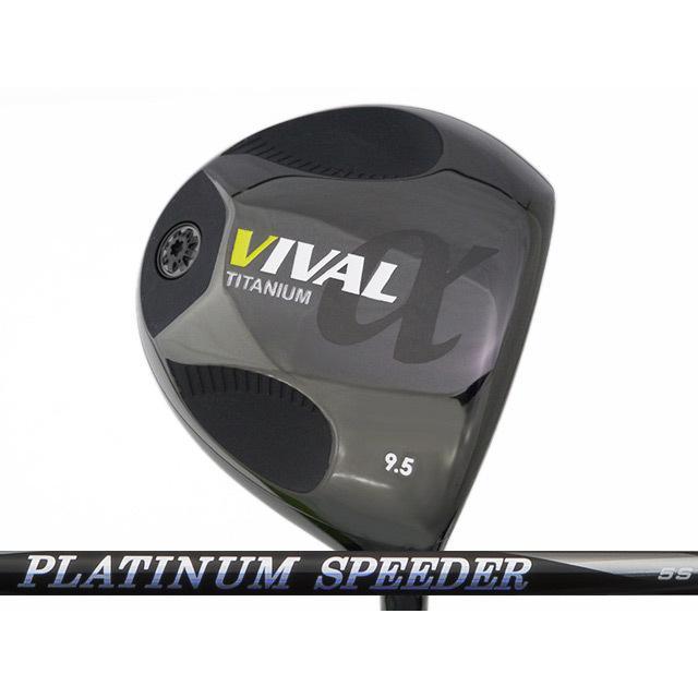 日幸物産 VIVAL α (ヴィバル アルファ) ドライバー PLATINUM Speederシャフト