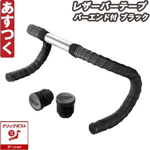 ブルックス レザーバーテープ BROOKS ロードバイク ピスト 自転車 マウンテンバイク MTB ブラック 返品保証