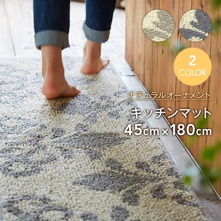 キッチンマット 45cm×180cm 「ナチュラルオーナメント」 綿 麻 滑り止め 日本製 洗える ( グレー / チャコール ) 45×180|san-luna