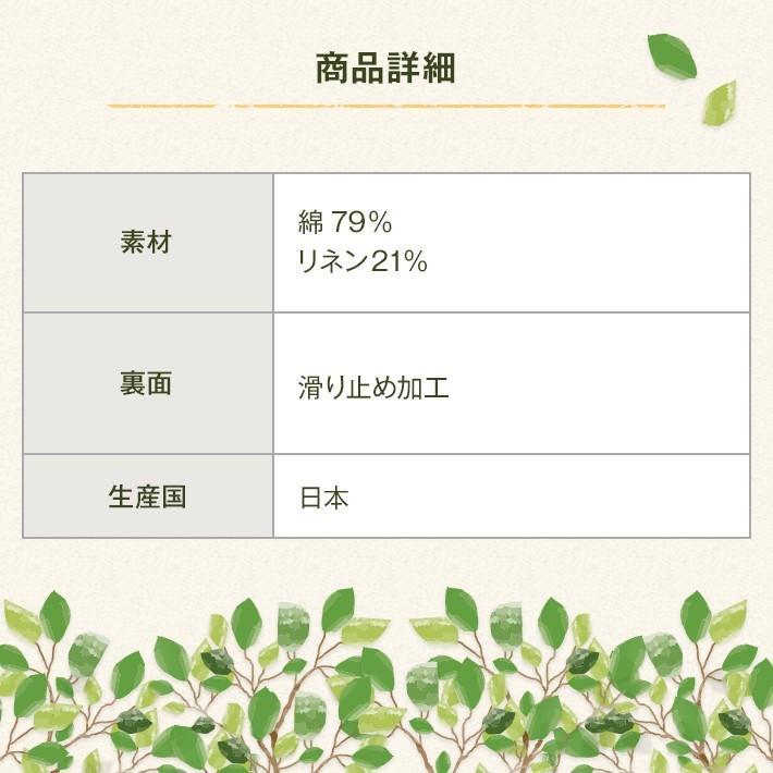 キッチンマット 45cm×180cm 「ナチュラルオーナメント」 綿 麻 滑り止め 日本製 洗える ( グレー / チャコール ) 45×180|san-luna|10