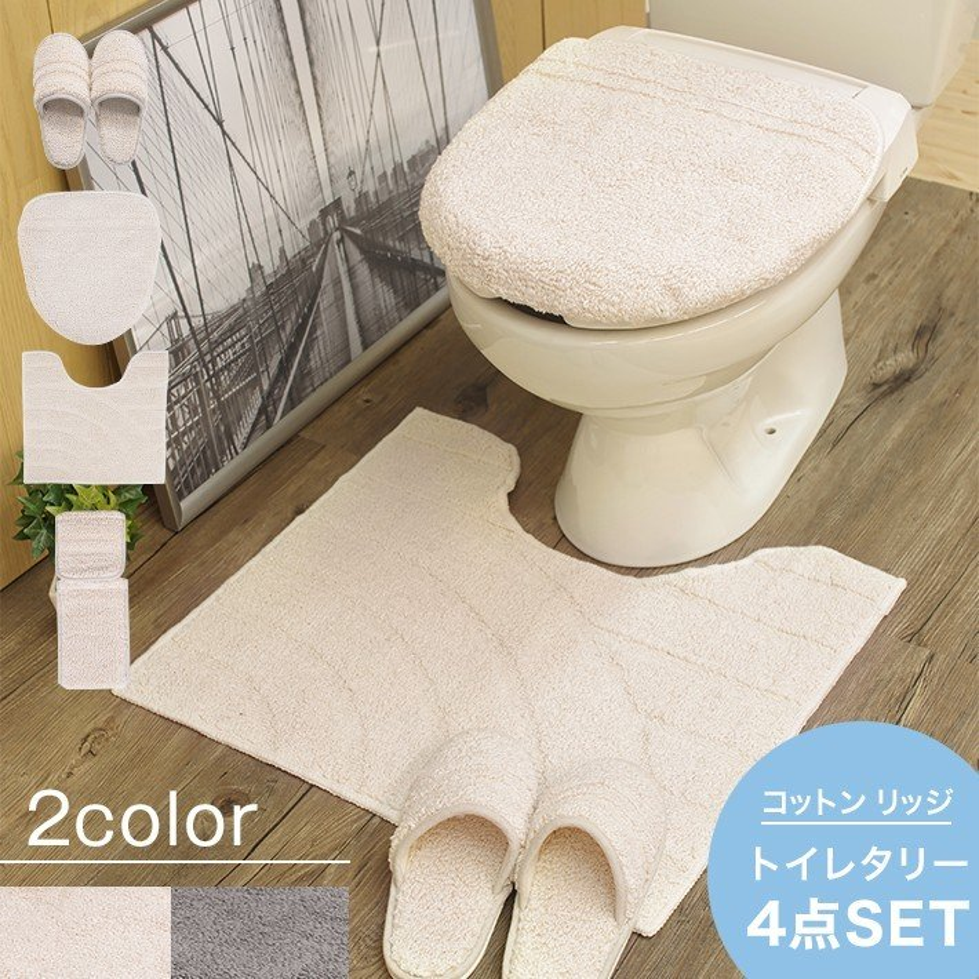 トイレタリー 4点セット 「コットンリッジ」綿100%  日本製 洗える ( グレー / アイボリー ) 55×60 san-luna