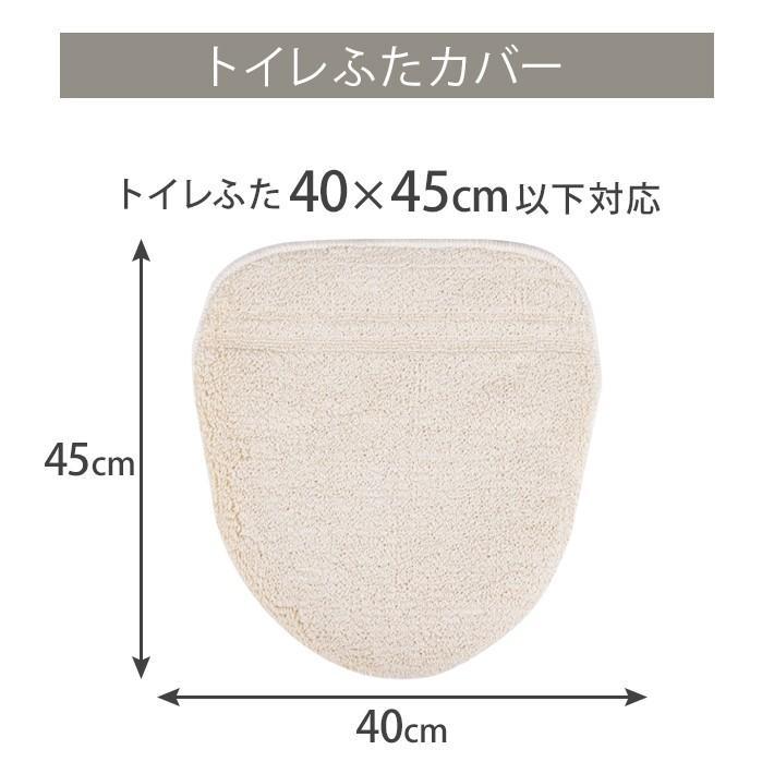 トイレタリー 4点セット 「コットンリッジ」綿100%  日本製 洗える ( グレー / アイボリー ) 55×60 san-luna 14