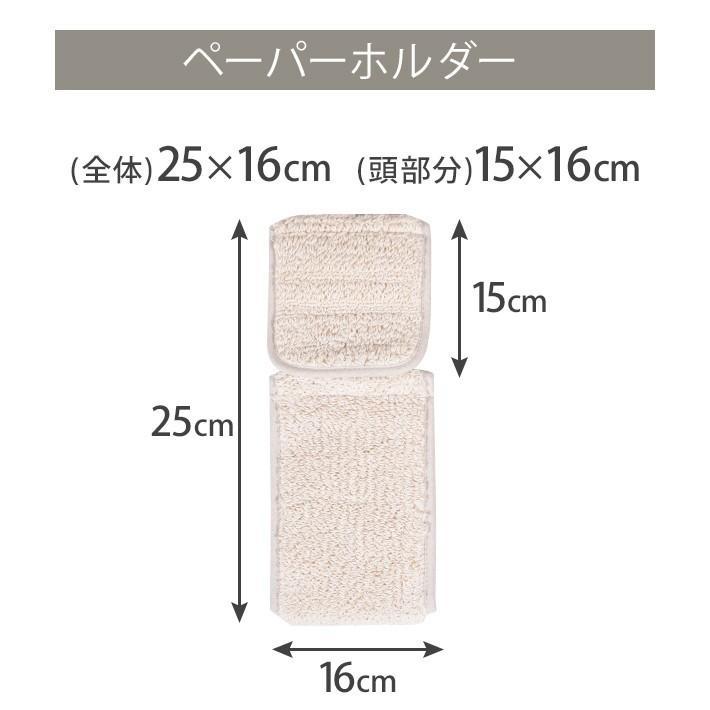 トイレタリー 4点セット 「コットンリッジ」綿100%  日本製 洗える ( グレー / アイボリー ) 55×60 san-luna 16
