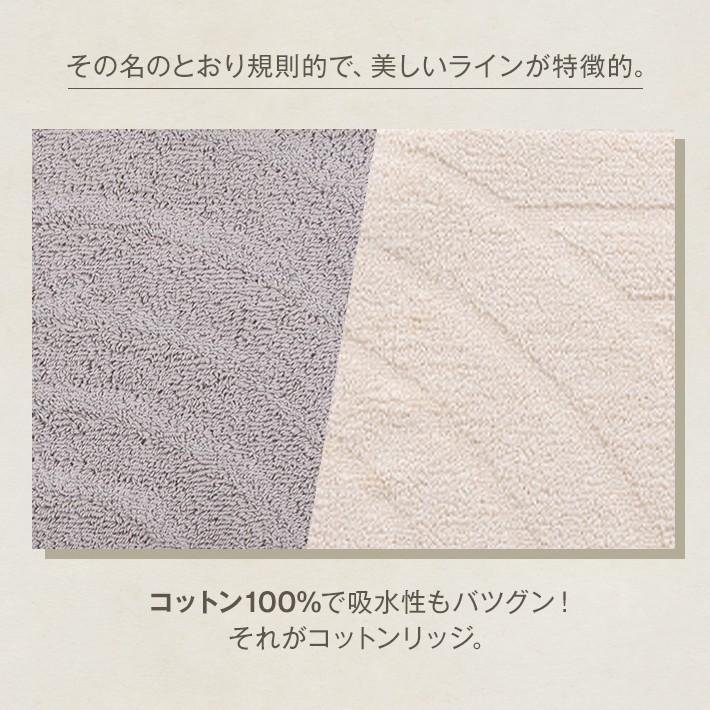トイレタリー 4点セット 「コットンリッジ」綿100%  日本製 洗える ( グレー / アイボリー ) 55×60 san-luna 04
