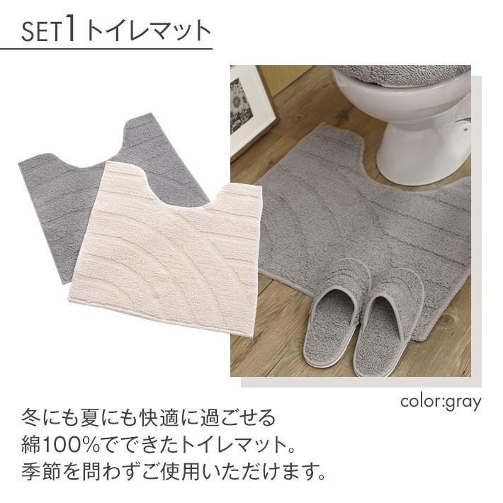 トイレタリー 4点セット 「コットンリッジ」綿100%  日本製 洗える ( グレー / アイボリー ) 55×60 san-luna 06