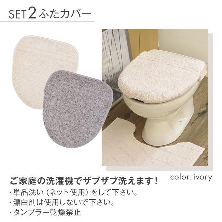 トイレタリー 4点セット 「コットンリッジ」綿100%  日本製 洗える ( グレー / アイボリー ) 55×60 san-luna 08