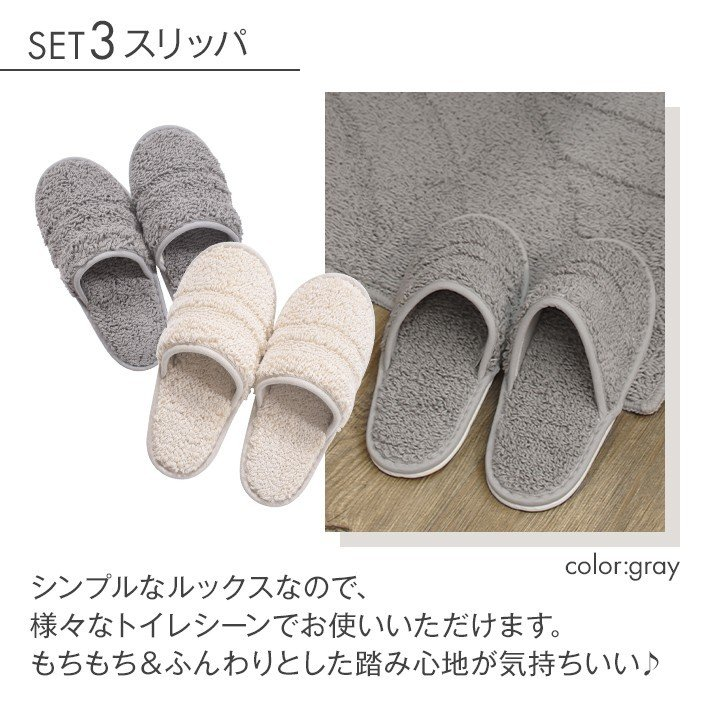 トイレタリー 4点セット 「コットンリッジ」綿100%  日本製 洗える ( グレー / アイボリー ) 55×60 san-luna 09