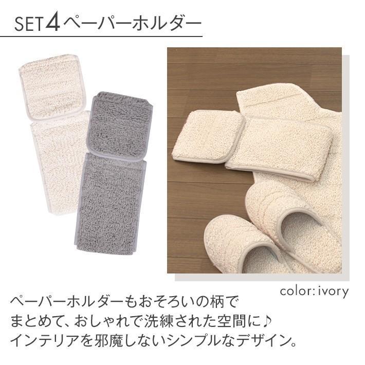 トイレタリー 4点セット 「コットンリッジ」綿100%  日本製 洗える ( グレー / アイボリー ) 55×60 san-luna 10