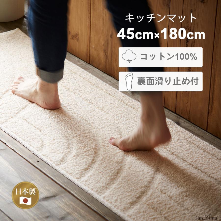 キッチンマット 45cm×180cm 「コットンリッジ」 綿100% 滑り止め 日本製 洗える アイボリー 45×180|san-luna