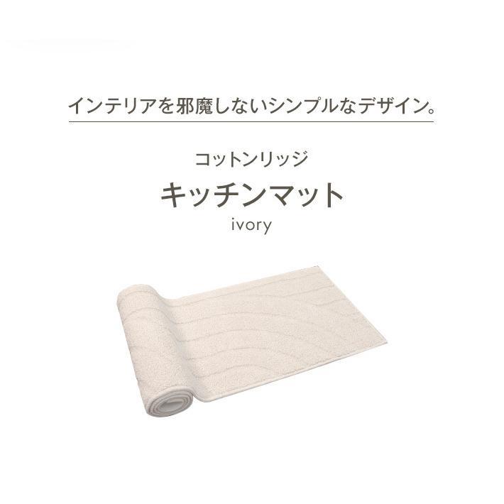 キッチンマット 45cm×180cm 「コットンリッジ」 綿100% 滑り止め 日本製 洗える アイボリー 45×180|san-luna|02