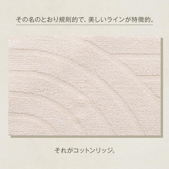 キッチンマット 45cm×180cm 「コットンリッジ」 綿100% 滑り止め 日本製 洗える アイボリー 45×180|san-luna|04