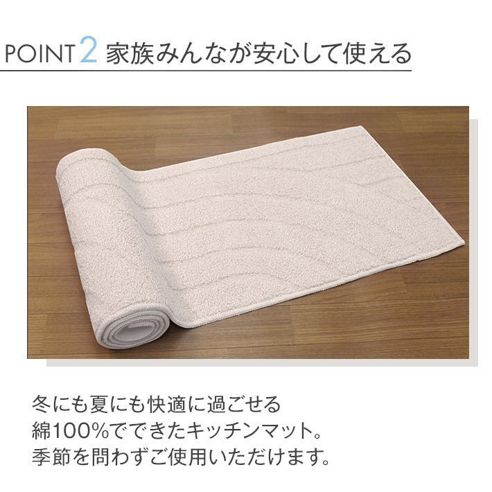 キッチンマット 45cm×180cm 「コットンリッジ」 綿100% 滑り止め 日本製 洗える アイボリー 45×180|san-luna|06