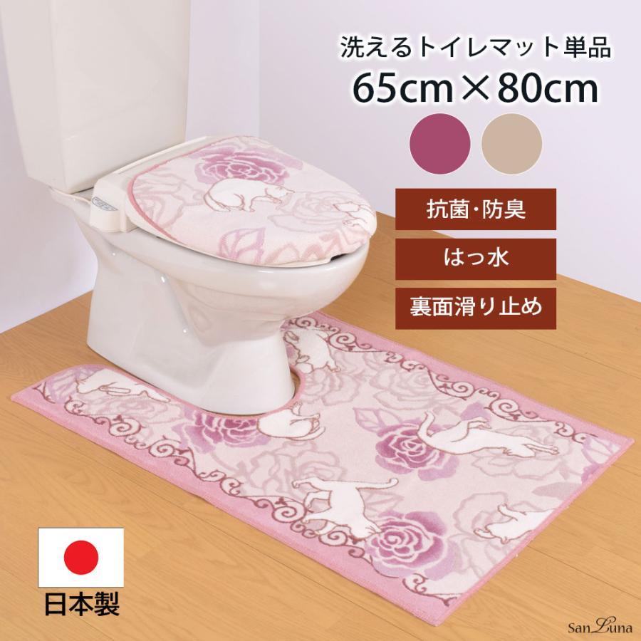 洗える 抗菌・防臭 防滑「ローズ&キャット」トイレマット 単品 65×80cm|san-luna