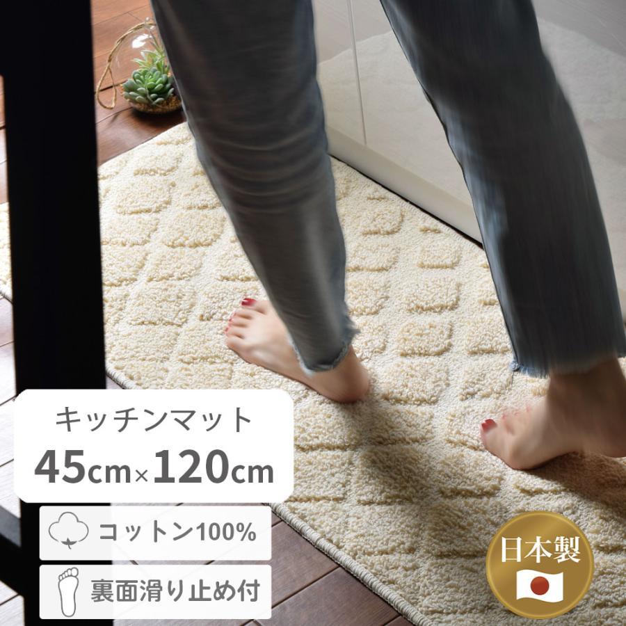 洗える キッチンマット 45cm×120cm 「コットン パヴェ」 綿100% 滑り止め 日本製 san-luna