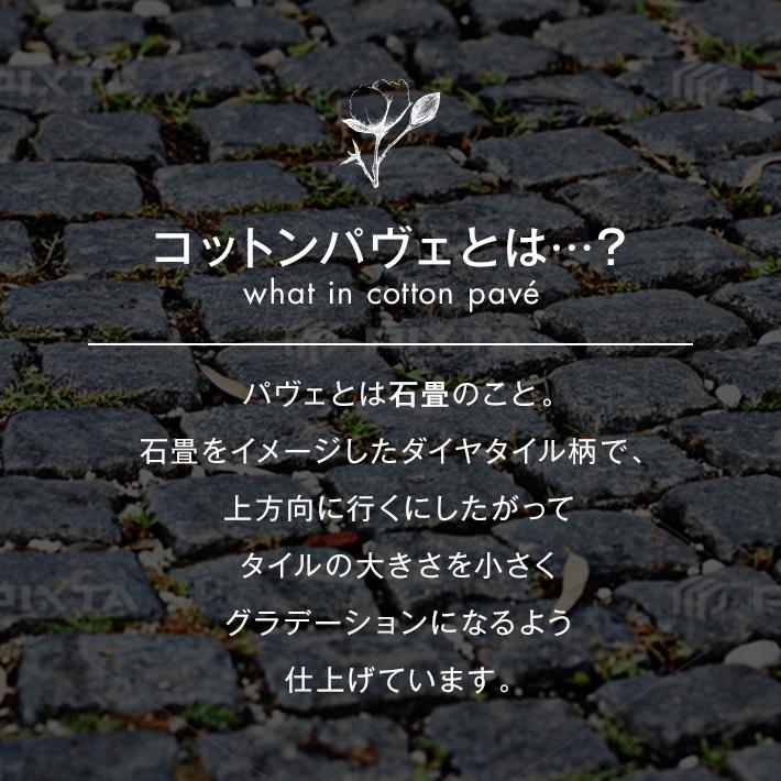 洗える キッチンマット 45cm×120cm 「コットン パヴェ」 綿100% 滑り止め 日本製 san-luna 02