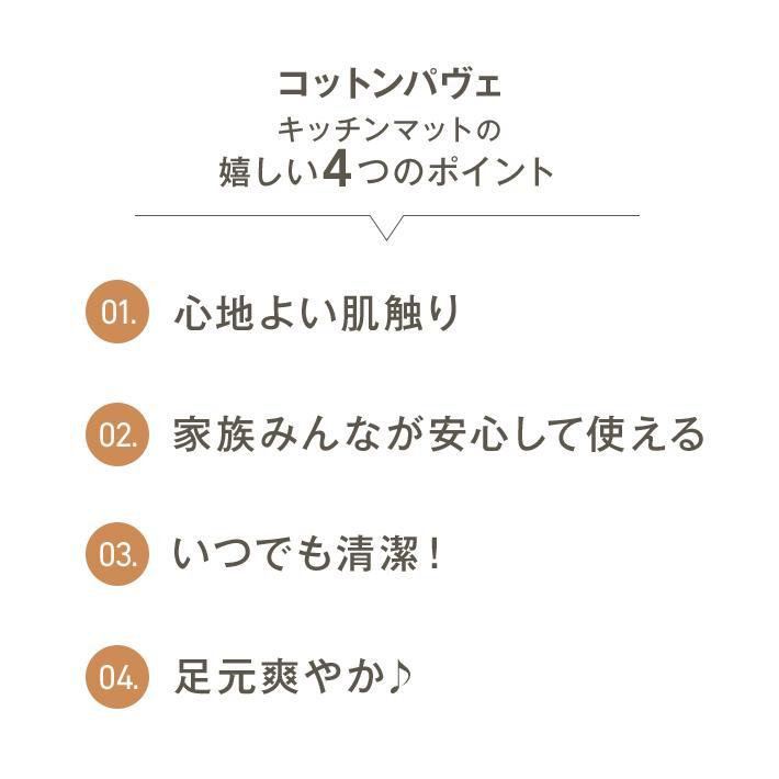 洗える キッチンマット 45cm×120cm 「コットン パヴェ」 綿100% 滑り止め 日本製 san-luna 04