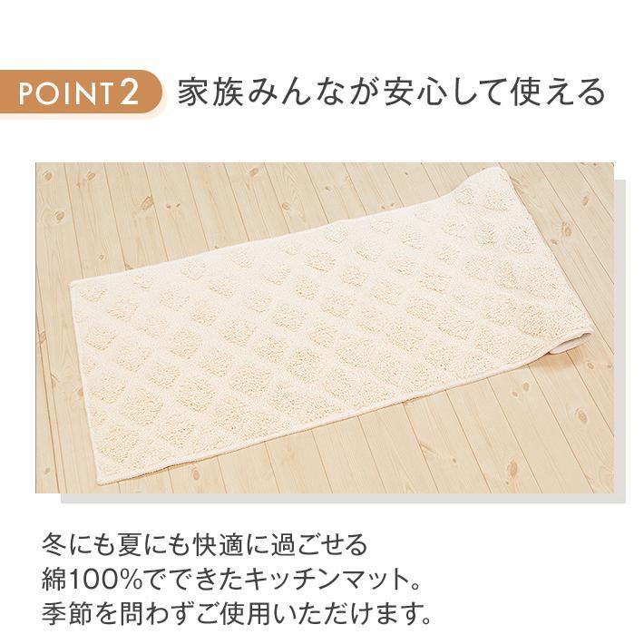 洗える キッチンマット 45cm×120cm 「コットン パヴェ」 綿100% 滑り止め 日本製 san-luna 06