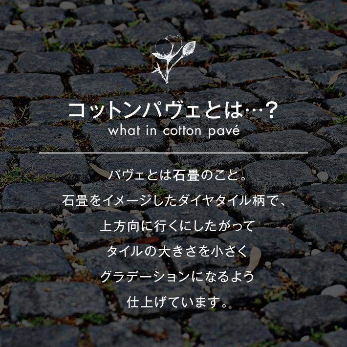 トイレマット 55cm×60cm 単品 「コットンパヴェ」 アイボリー san-luna 02