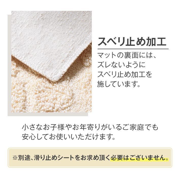 トイレマット 55cm×60cm 単品 「コットンパヴェ」 アイボリー san-luna 04