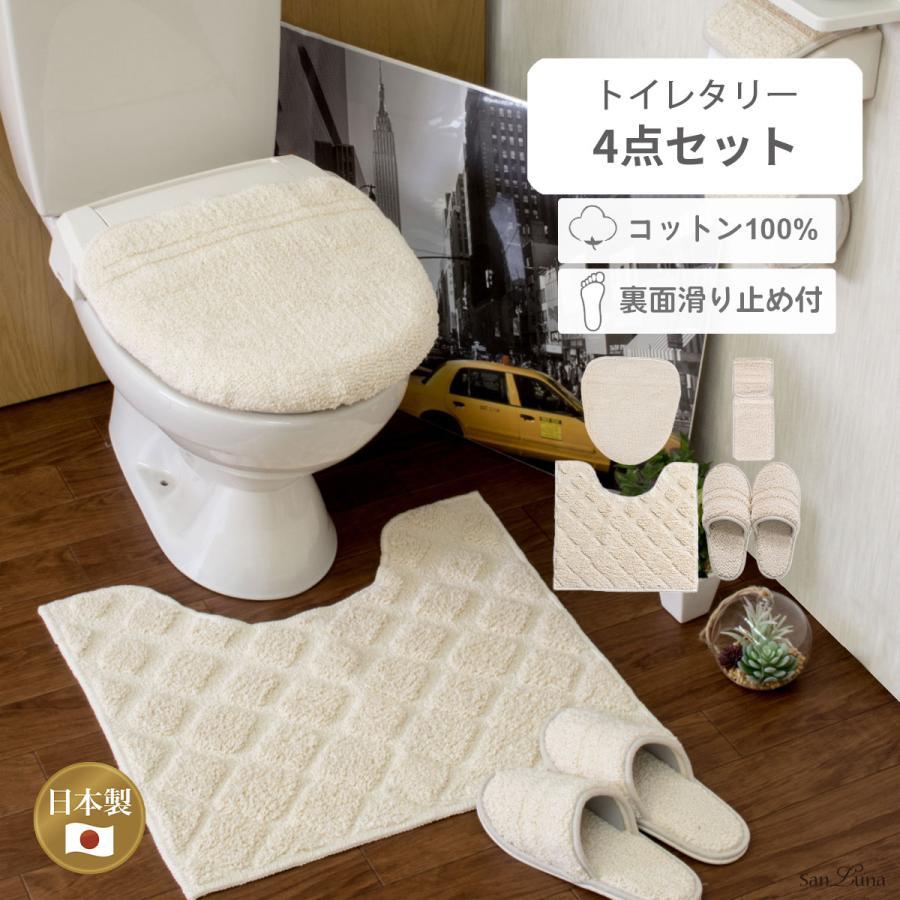 トイレタリー 4点セット 「コットン パヴェ」綿100% 日本製 洗える アイボリー 55×60|san-luna
