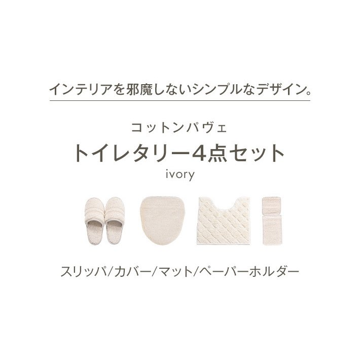 トイレタリー 4点セット 「コットン パヴェ」綿100% 日本製 洗える アイボリー 55×60|san-luna|02