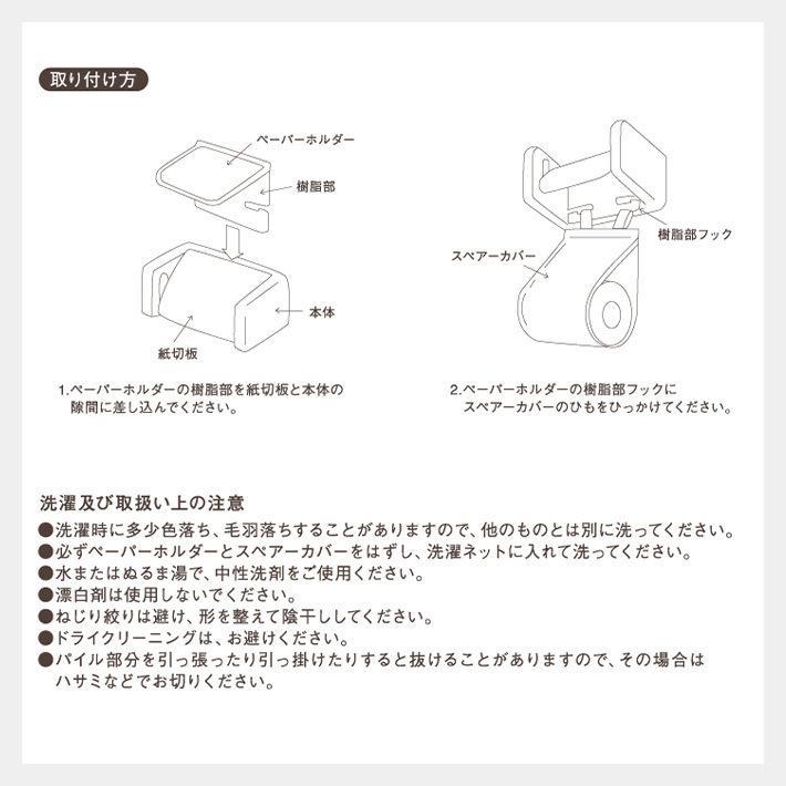 トイレタリー 4点セット 「コットン パヴェ」綿100% 日本製 洗える アイボリー 55×60|san-luna|12