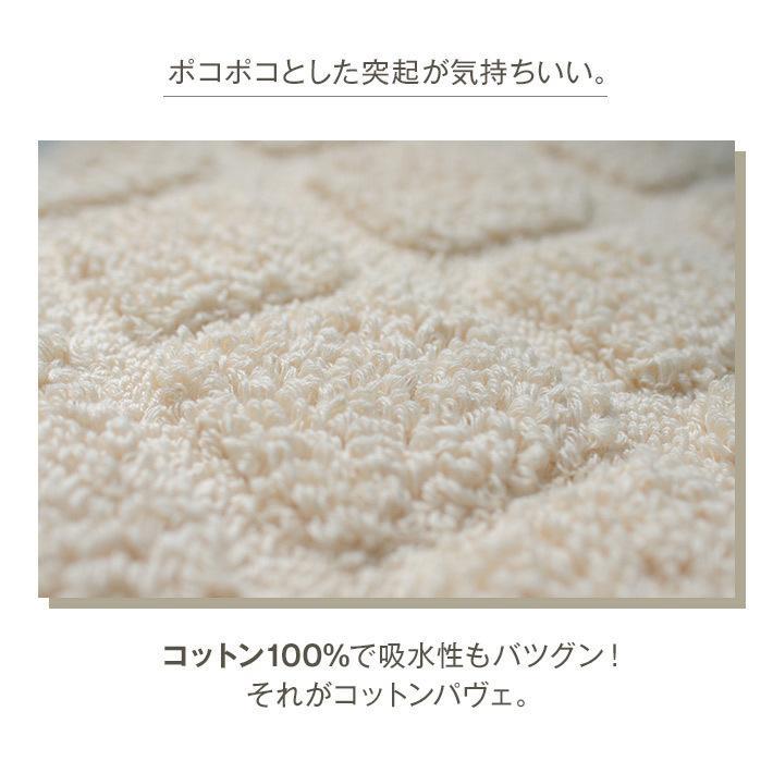 トイレタリー 4点セット 「コットン パヴェ」綿100% 日本製 洗える アイボリー 55×60|san-luna|04