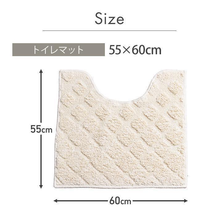 トイレタリー 4点セット 「コットン パヴェ」綿100% 日本製 洗える アイボリー 55×60|san-luna|06
