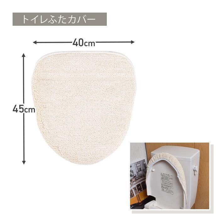 トイレタリー 4点セット 「コットン パヴェ」綿100% 日本製 洗える アイボリー 55×60|san-luna|07